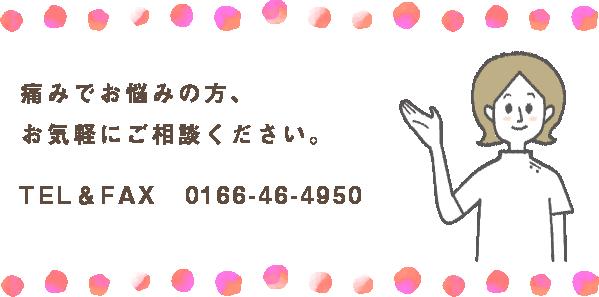 痛みでお悩みの方、お気軽にご相談下さい。 TEL&FAX 0166-46-4950